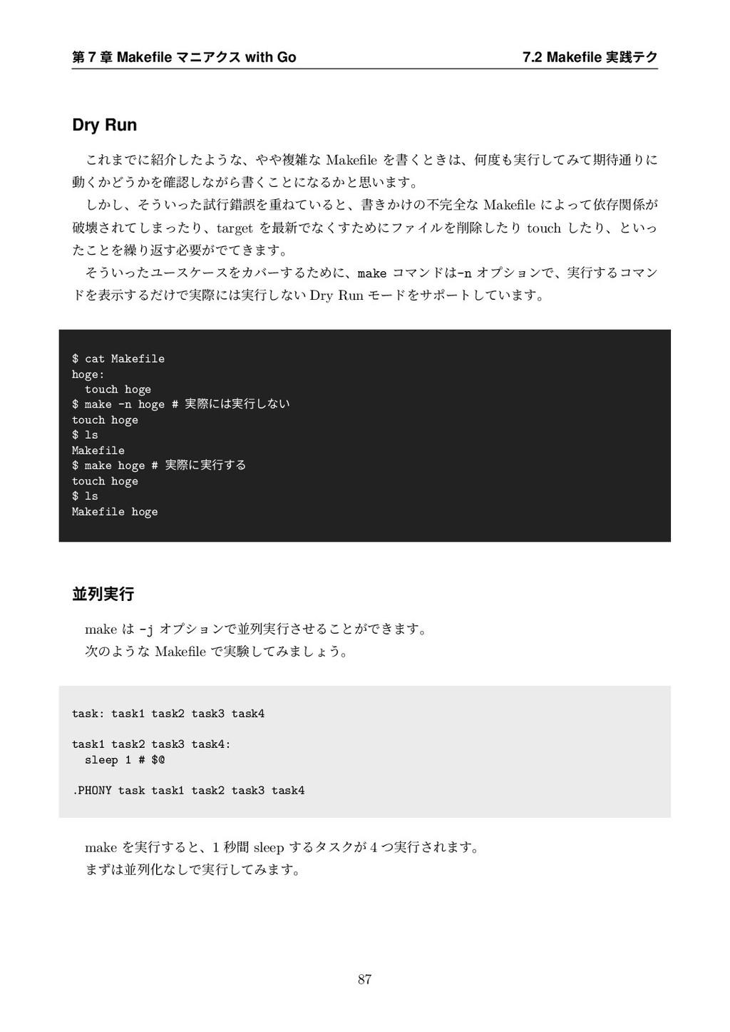 第 7 章 Makefile マニアクス with Go 7.2 Makefile 実践テク Dr...