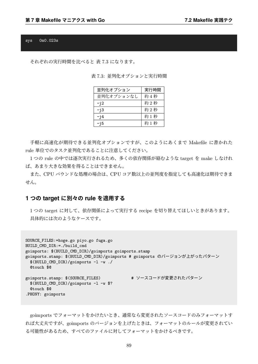 第 7 章 Makefile マニアクス with Go 7.2 Makefile 実践テク sy...