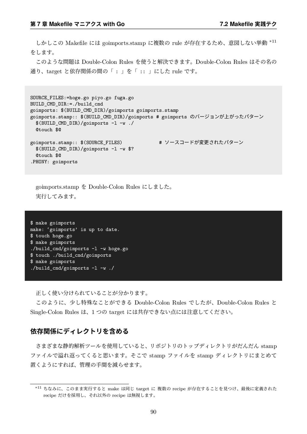 第 7 章 Makefile マニアクス with Go 7.2 Makefile 実践テク しか...