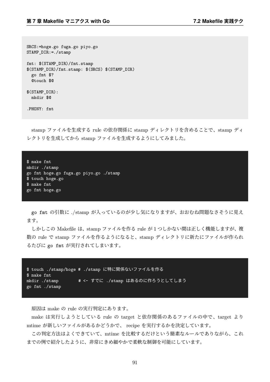 第 7 章 Makefile マニアクス with Go 7.2 Makefile 実践テク SR...