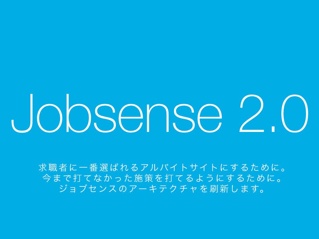 Jobsense 2.0 ٻ৬ऀʹҰ൪બ ΕΔΞϧόΠταΠτʹ͢ΔͨΊʹ ɻ ࠓ·Ͱଧ...