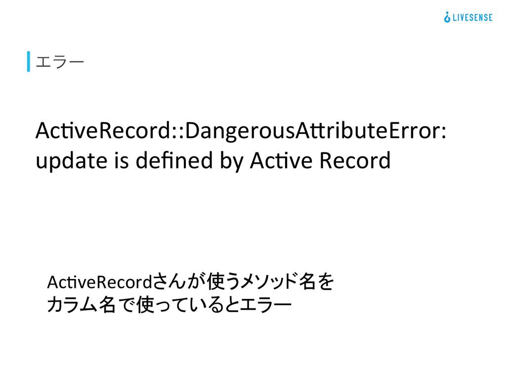 Τϥʔ Ac#veRecord::DangerousA1ributeError:  ...