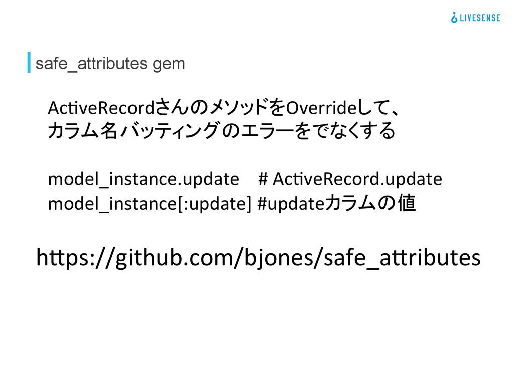 safe_attributes gem h1ps://github.com/bjones/sa...