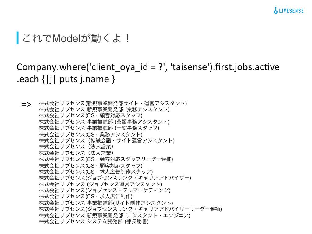 ͜ΕͰModel͕ಈ͘Αʂ Company.where('client_oya_id =...