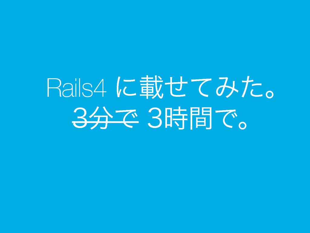 Rails4 ʹࡌͤͯΈͨɻ ͰؒͰɻ