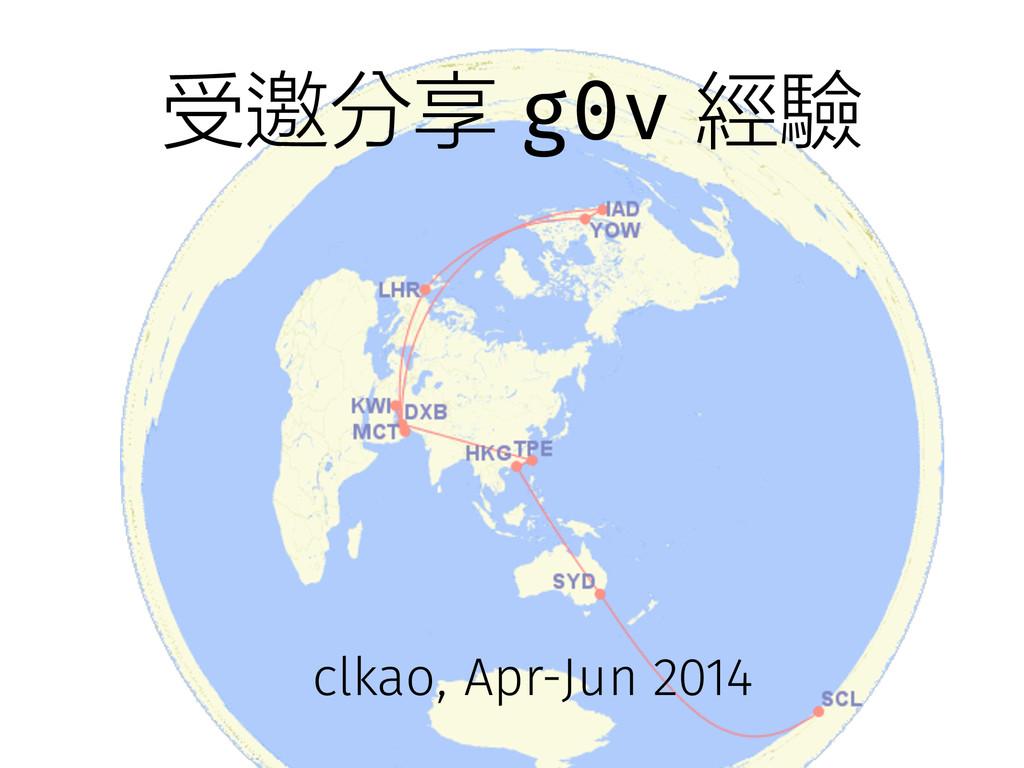受邀分享 g0v 經驗 clkao, Apr-Jun 2014
