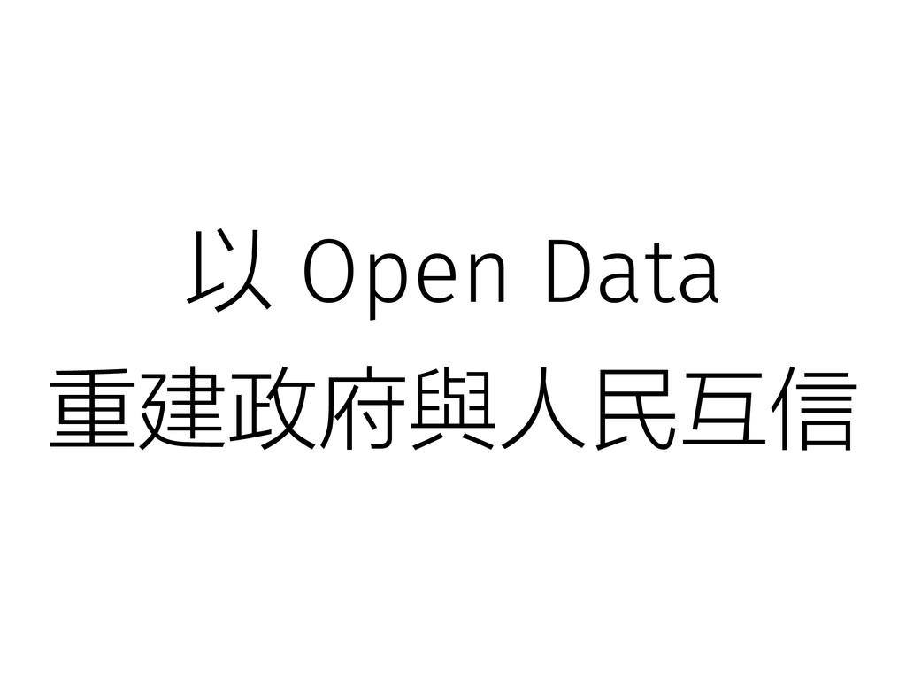 以 Open Data 重建政府與人民互信