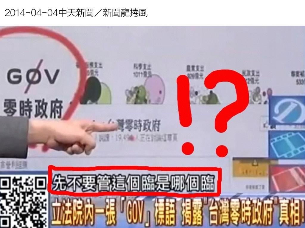 2014-04-04中天新聞/新聞龍捲風