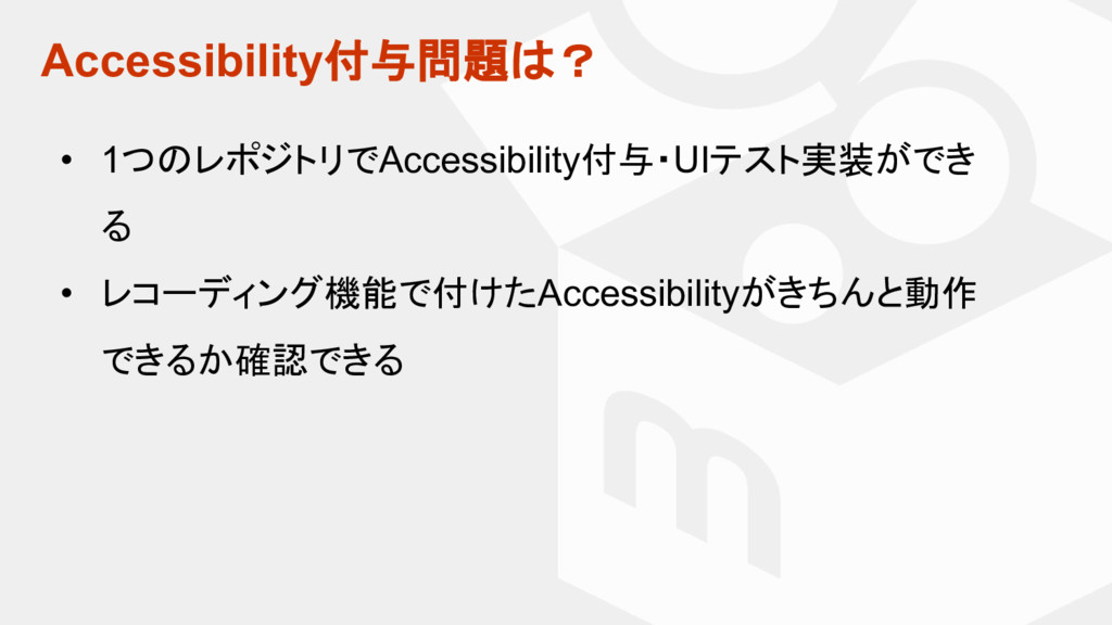 Accessibility付与問題 ? • 1つ レポジトリでAccessibility付与・...