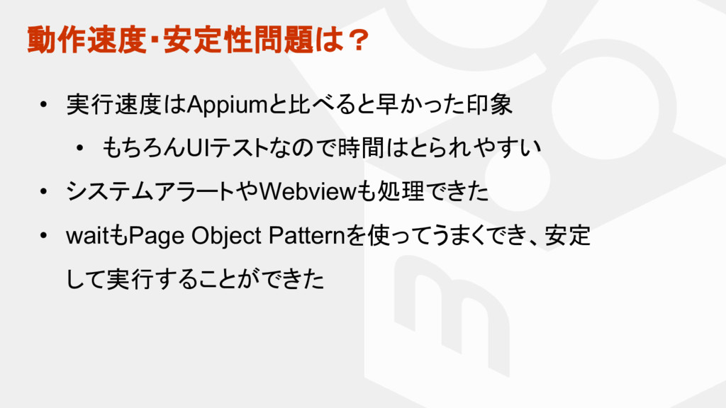 動作速度・安定性問題 ? • 実行速度 Appiumと比べると早かった印象 • もちろんUIテ...