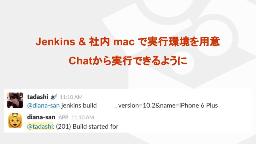 Jenkins & 社内 mac で実行環境を用意 Chatから実行できるように
