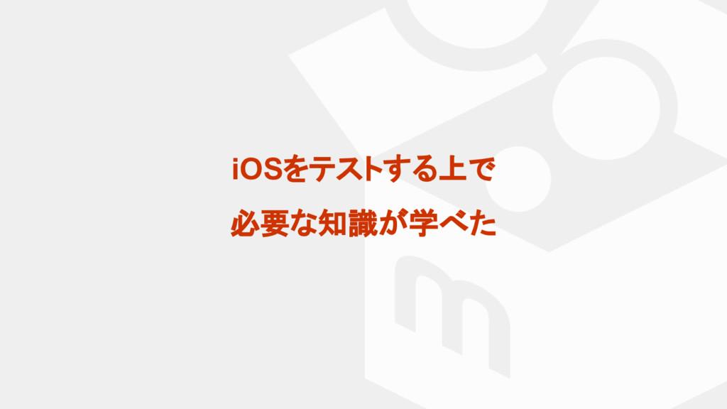 iOSをテストする上で 必要な知識が学べた