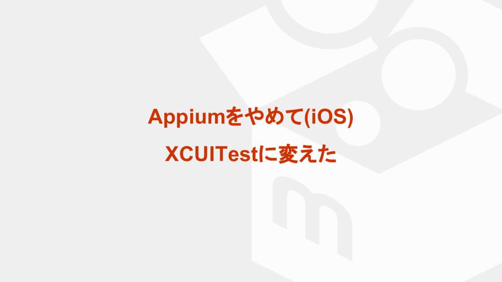 Appiumをやめて(iOS) XCUITestに変えた