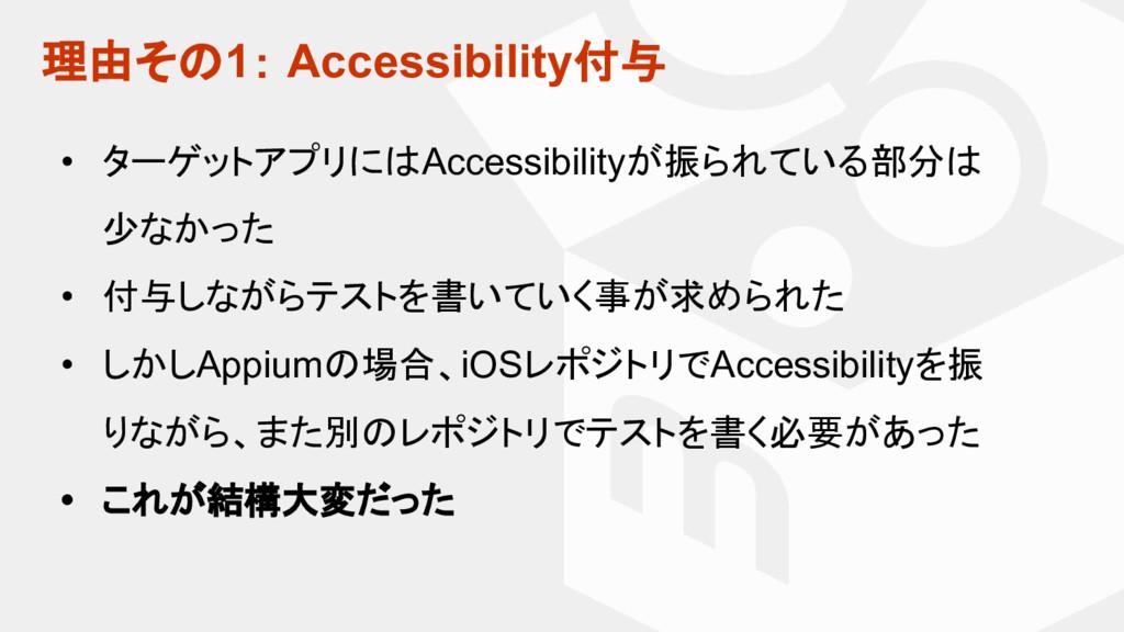理由そ 1: Accessibility付与 • ターゲットアプリに Accessibilit...