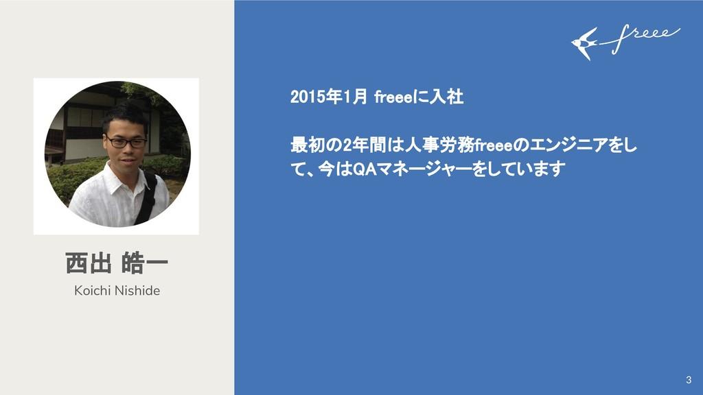 Koichi Nishide 西出 皓一 3 2015年1月 freeeに入社 最初の2年間は...