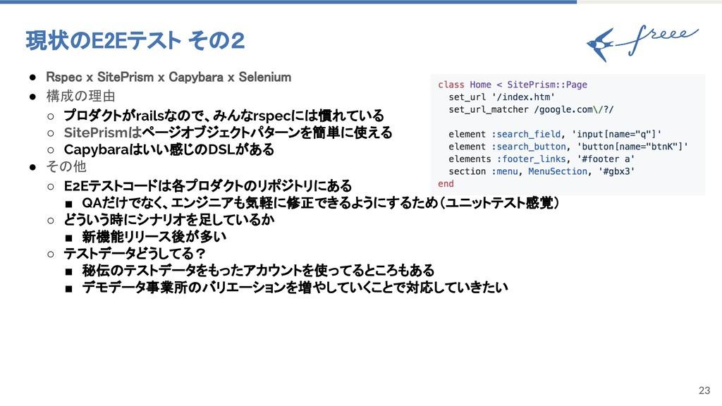 23 現状のE2Eテスト その2 ● Rspec x SitePrism x Capybara...