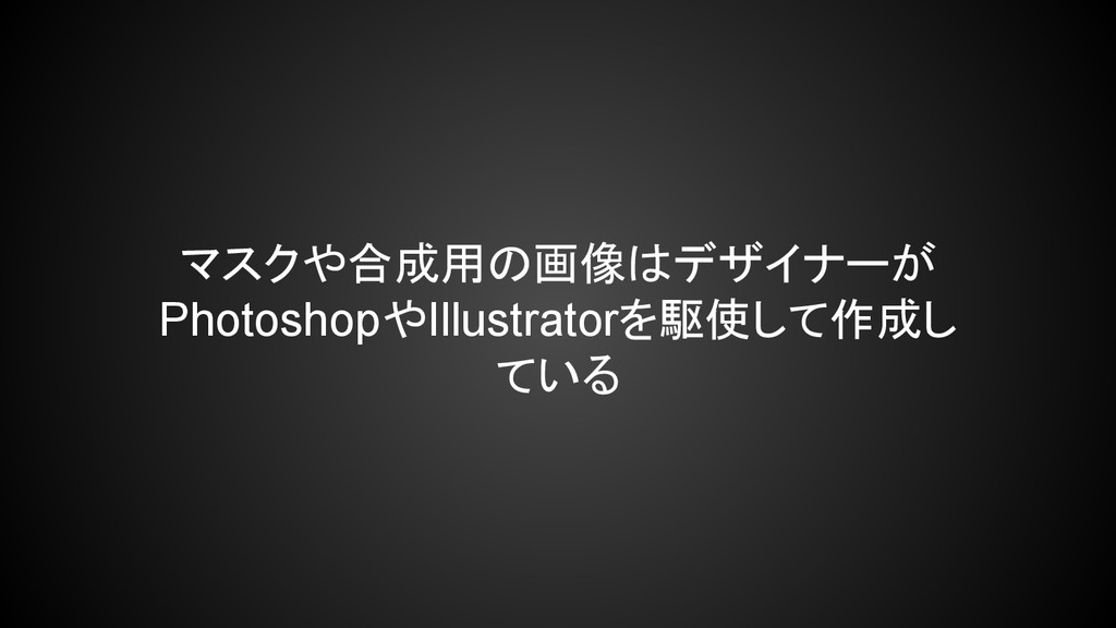 マスクや合成用の画像はデザイナーが PhotoshopやIllustratorを駆使して作成し...