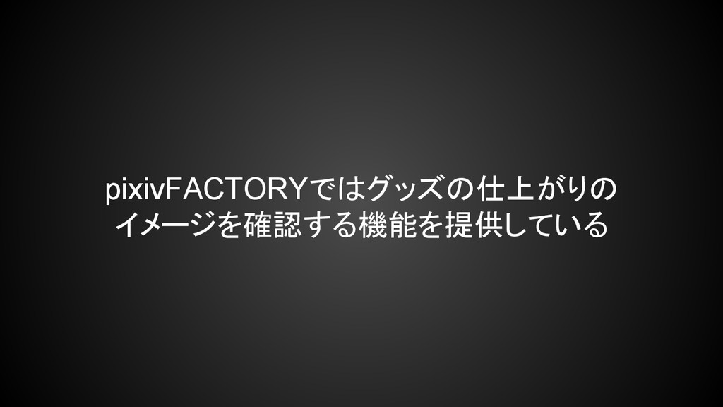 pixivFACTORYではグッズの仕上がりの イメージを確認する機能を提供している