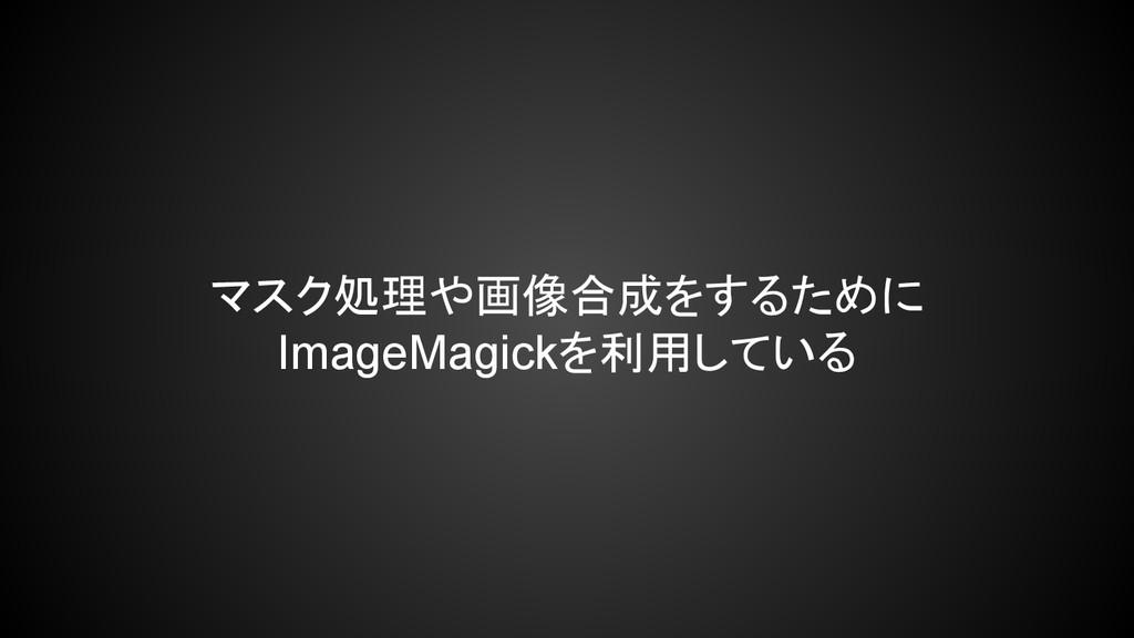 マスク処理や画像合成をするために ImageMagickを利用している