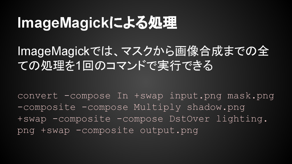 ImageMagickによる処理 ImageMagickでは、マスクから画像合成までの全 ての...
