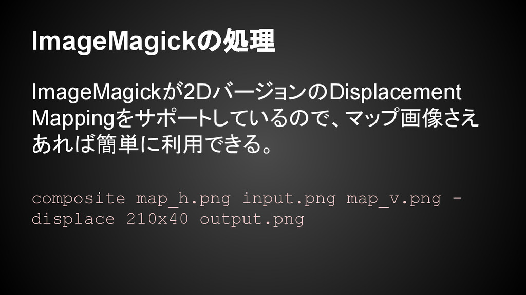 ImageMagickの処理 ImageMagickが2DバージョンのDisplacement...