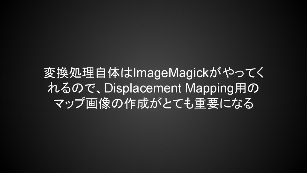 変換処理自体はImageMagickがやってく れるので、Displacement Mappi...