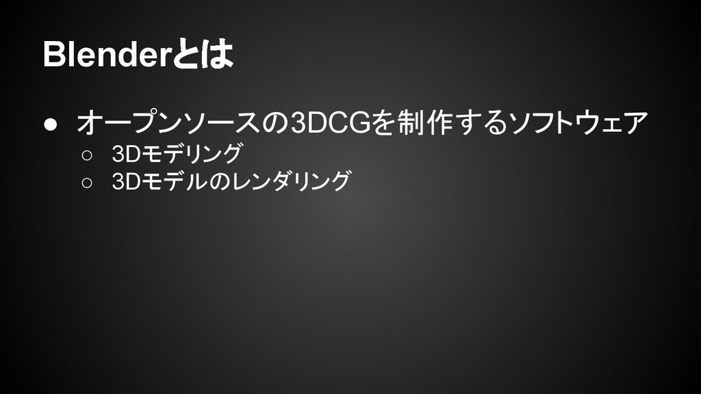 ● オープンソースの3DCGを制作するソフトウェア ○ 3Dモデリング ○ 3Dモデルのレンダ...