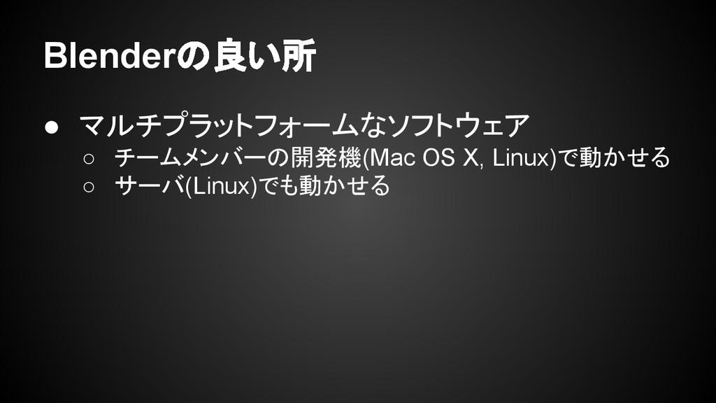 ● マルチプラットフォームなソフトウェア ○ チームメンバーの開発機(Mac OS X, Li...