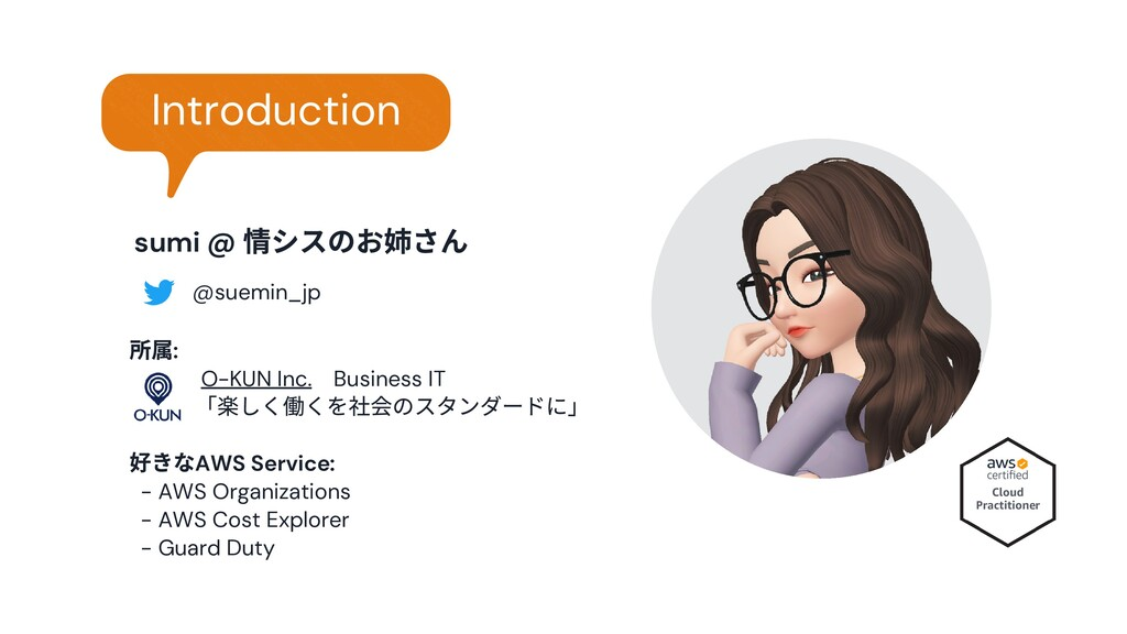 Introduction @suemin_jp 属: O-KUN Inc. Business ...