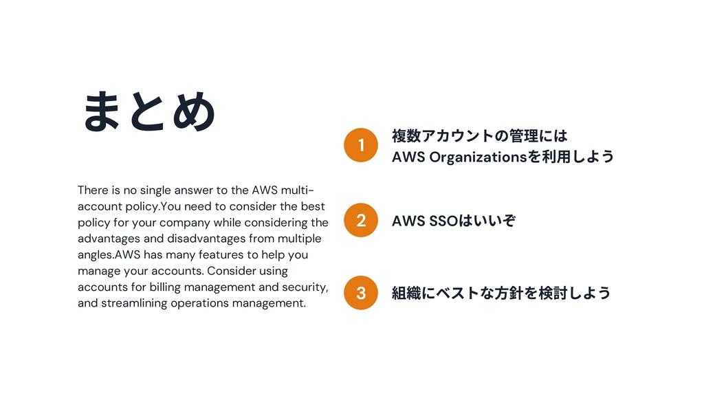 まとめ There is no single answer to the AWS multi-...