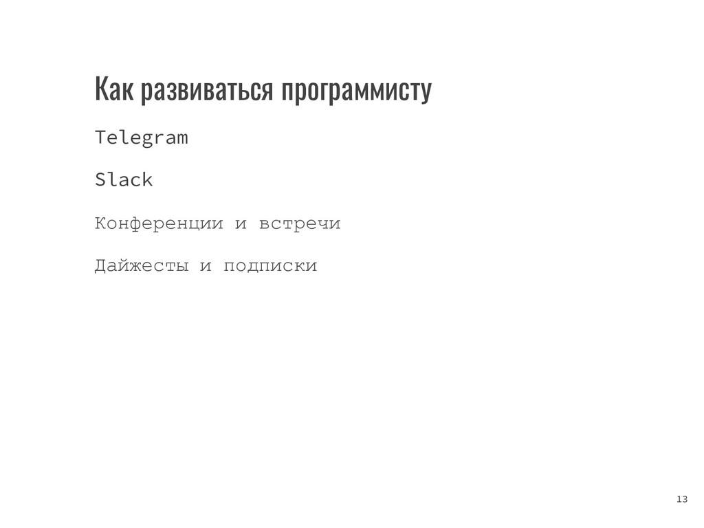 Как развиваться программисту Telegram Slack Кон...