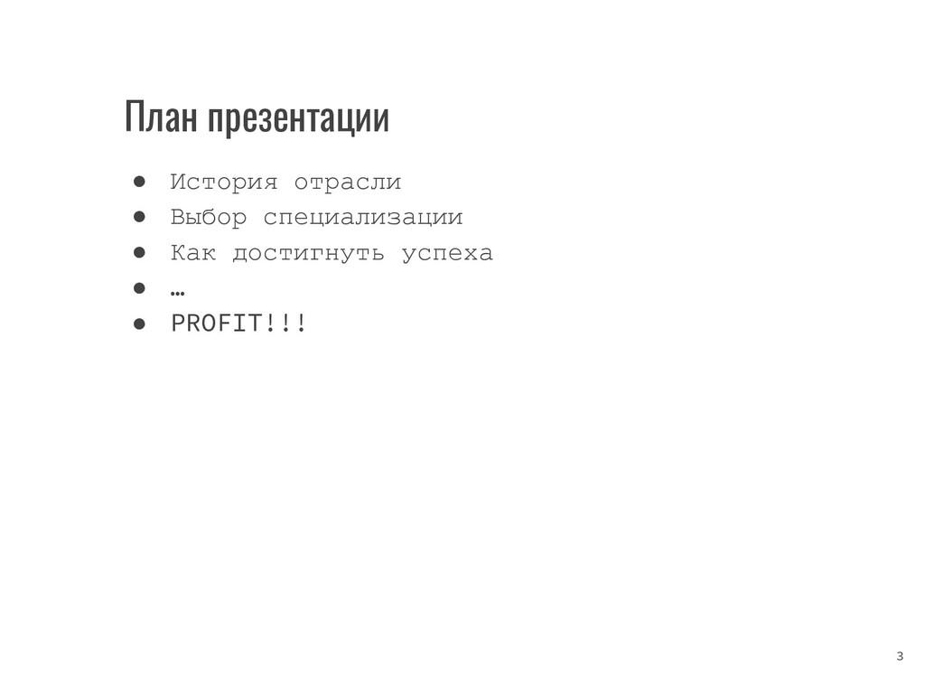 План презентации ● История отрасли ● Выбор спец...