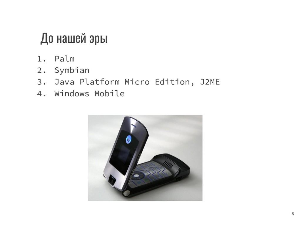 До нашей эры 1. Palm 2. Symbian 3. Java Platfor...