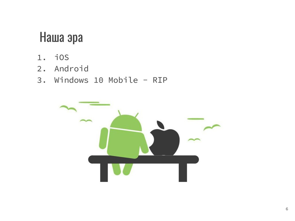 Наша эра 1. iOS 2. Android 3. Windows 10 Mobile...