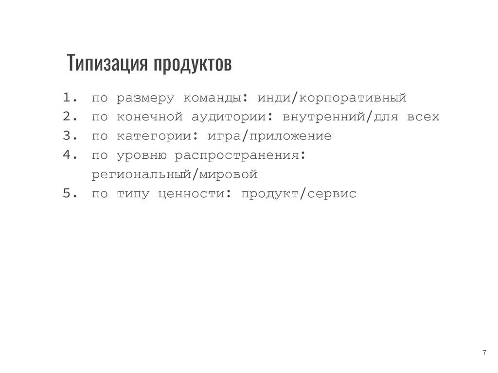 Типизация продуктов 1. по размеру команды: инди...