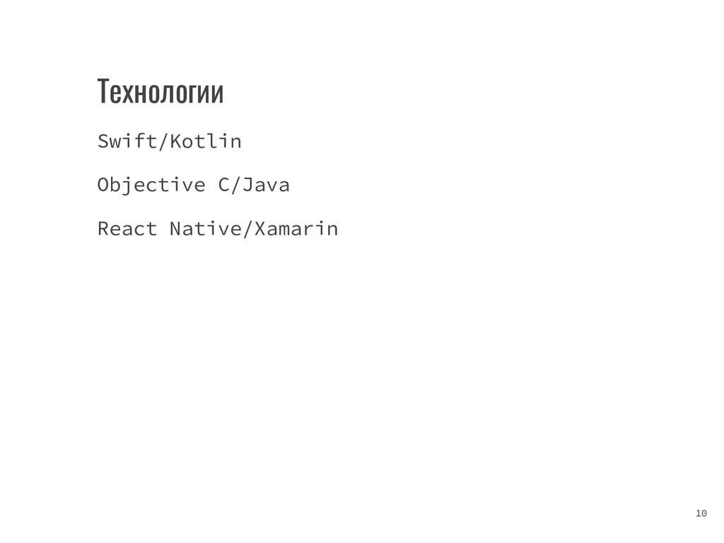 Технологии Swift/Kotlin Objective C/Java React ...