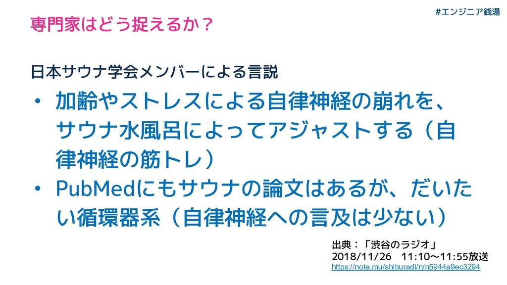 #エンジニア銭湯 専門家はどう捉えるか? 日本サウナ学会メンバーによる言説 • 加齢やストレス...