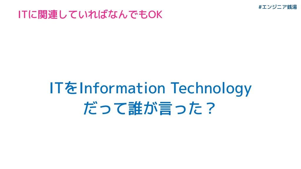 #エンジニア銭湯 ITをInformation Technology だって誰が言った? IT...