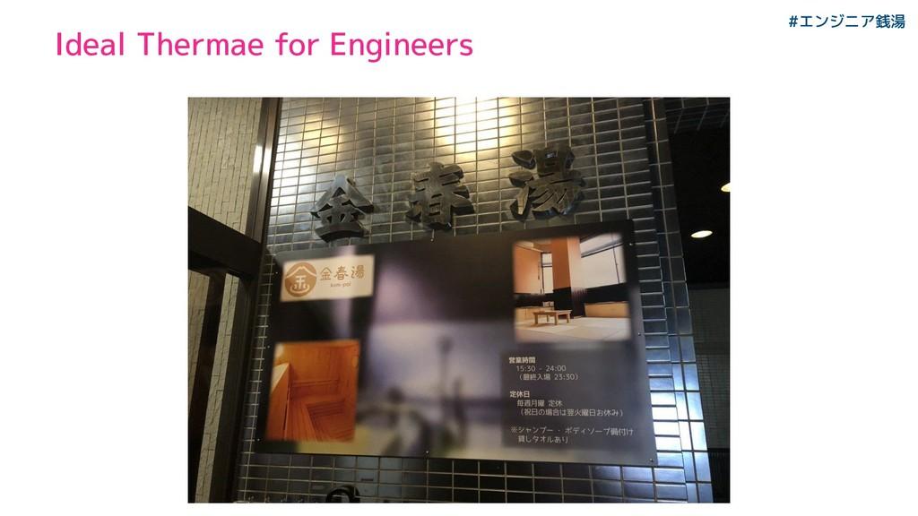 #エンジニア銭湯 Ideal Thermae for Engineers