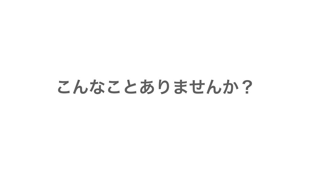 ͜Μͳ͜ͱ͋Γ·ͤΜ͔ʁ