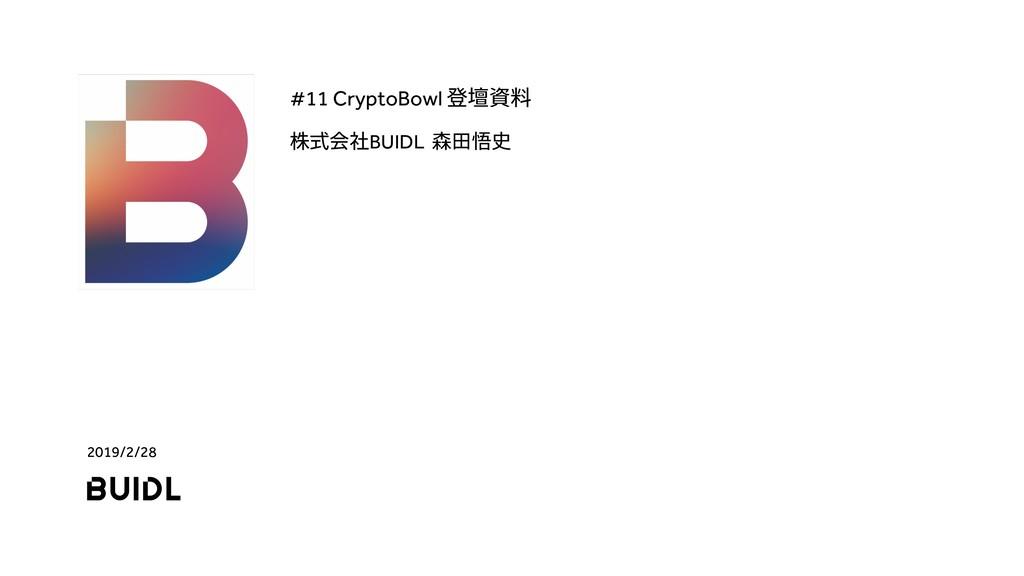 #11 CryptoBowl ొஃྉ גࣜձࣾBUIDL ాޛ 2019/2/28