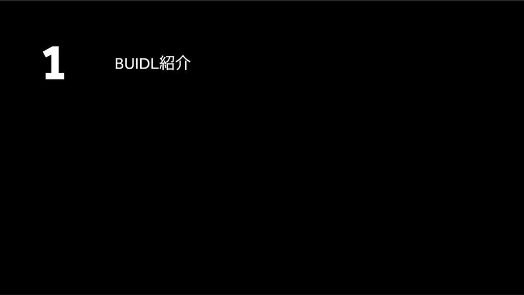1 BUIDLհ