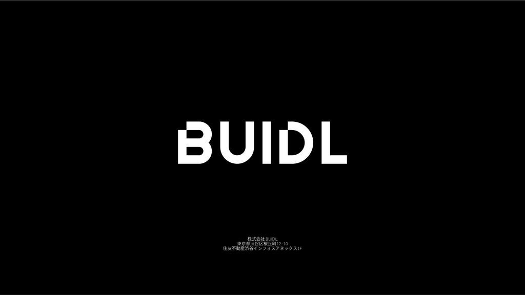 גࣜձࣾ BUIDL ౦ژौ୩۠ࡩٰொ12-10 ॅ༑ෆಈौ୩ΠϯϑΥεΞωοΫε1F