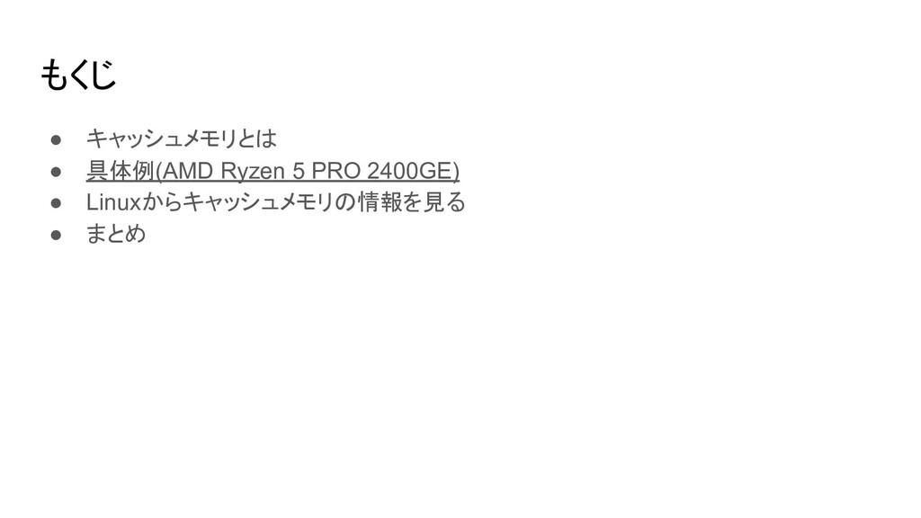 もくじ ● キャッシュメモリとは ● 具体例(AMD Ryzen 5 PRO 2400GE) ...