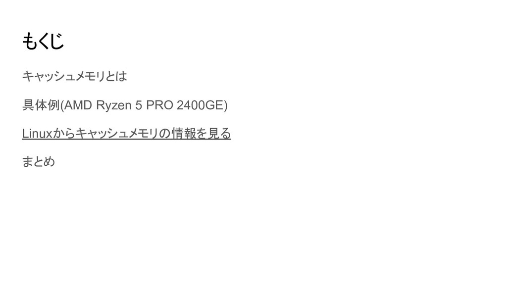 もくじ キャッシュメモリとは 具体例(AMD Ryzen 5 PRO 2400GE) Linu...