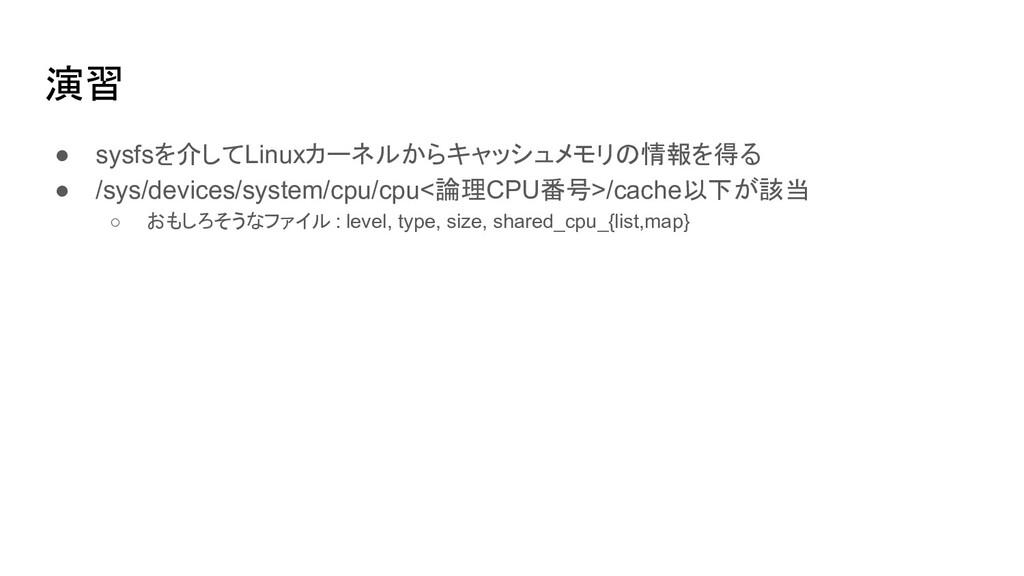 演習 ● sysfsを介してLinuxカーネルからキャッシュメモリの情報を得る ● /sys/...