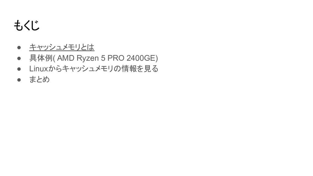 もくじ ● キャッシュメモリとは ● 具体例( AMD Ryzen 5 PRO 2400GE)...