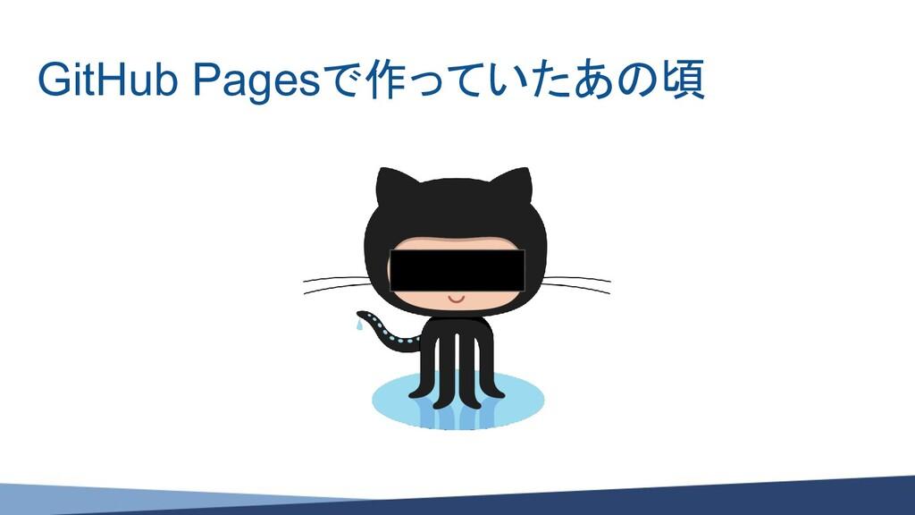 GitHub Pagesで作っていたあの頃