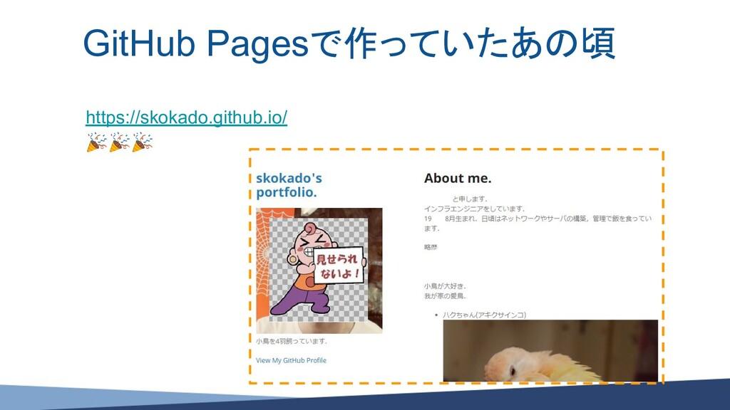 GitHub Pagesで作っていたあの頃 https://skokado.github.io...