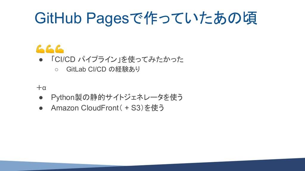 ● 「CI/CD パイプライン」を使ってみたかった ○ GitLab CI/CD の経験あり...